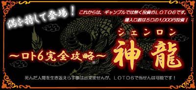 LOTO6 〜完全攻略〜 神龍 中瀬雄大